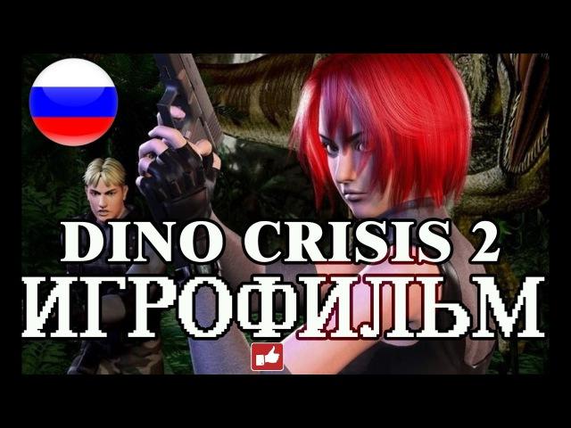 ИГРОФИЛЬМ Dino Crisis 2(все катсцены на русском)прохождение без комментариев » Freewka.com - Смотреть онлайн в хорощем качестве