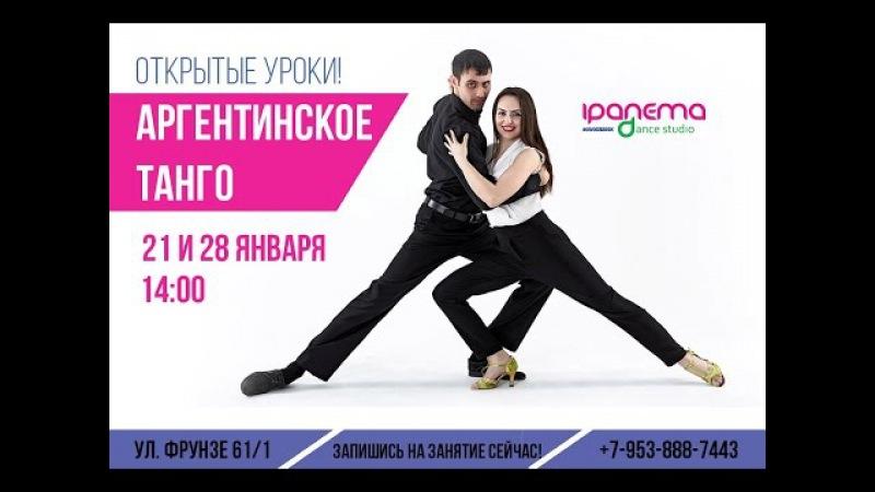 [Tango Demo] Dmitriy Ognev Elena Smagina || Ipanema Dance Studio Novosibirsk