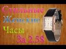 Стильные женские часы с алиэкспресс за 2.5 бакса