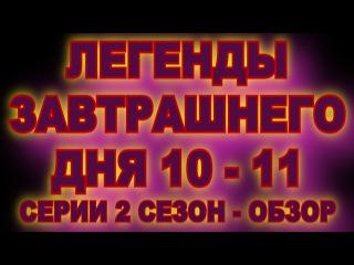 ЛЕГЕНДЫ ЗАВТРАШНЕГО ДНЯ 10 - 11 СЕРИИ 2 СЕЗОН - ОБЗОР РАЗМЫШЛЕНИЯ КРАСНОГО КАПЮШОНА