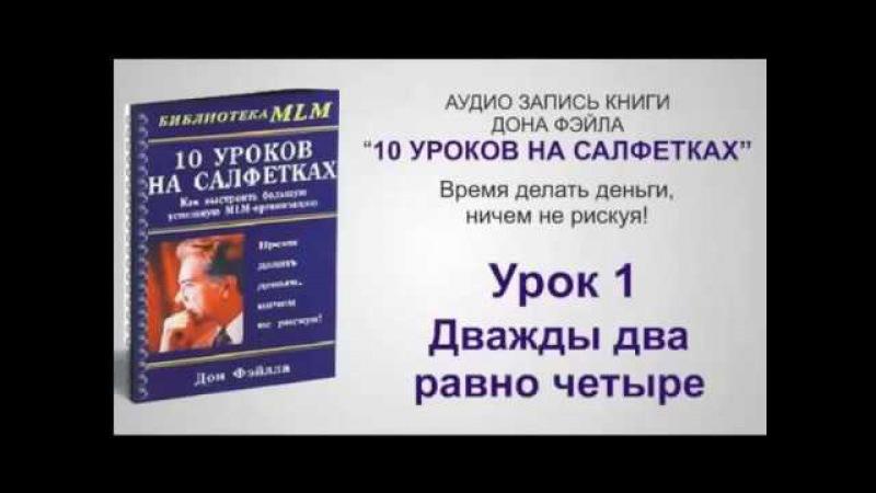 Дон Файла Фейла 10 уроков на салфетках MLM классика