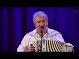 Валерий Сёмин. Выступление на гала-концерте Гармоника-душа России