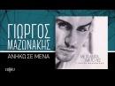 Γιώργος Μαζωνάκης - Ανήκω Σε Μένα - Official Audio Release