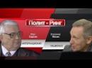 Интернационализм против национализма. Политринг на Нейромир-ТВ