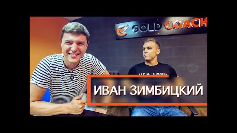 ИВАН ЗИМБИЦКИЙ про чуйку, маркетинг и Джордана Белфорта | Дима Ковпак