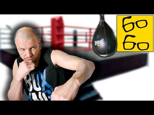 Для чего нужна пневмогруша? Как боксеру работать с гантелями? Урок бокса Николая Талалакина lkz xtuj ye;yf gytdvjuheif? rfr ,jrc