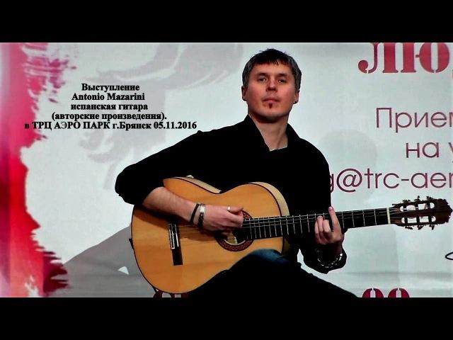 Antonio Mazarini - испанская гитара (авторские произведения)
