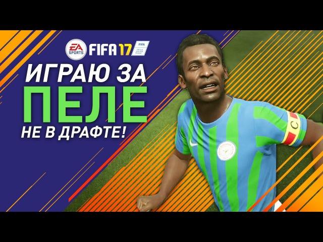 ИГРАЮ за ПЕЛЕ в FIFA 17 | PELE in FIFA 17 (НЕ ДРАФТ!)