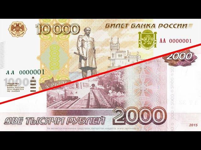 Россия 2017 год - Новые деньги - 10000 рублей - 2000 рублей - 200 рублей. Крым наш!