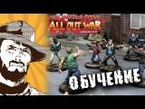 FFH Обзор Как играть The Walking Dead варгейм! Обучение!