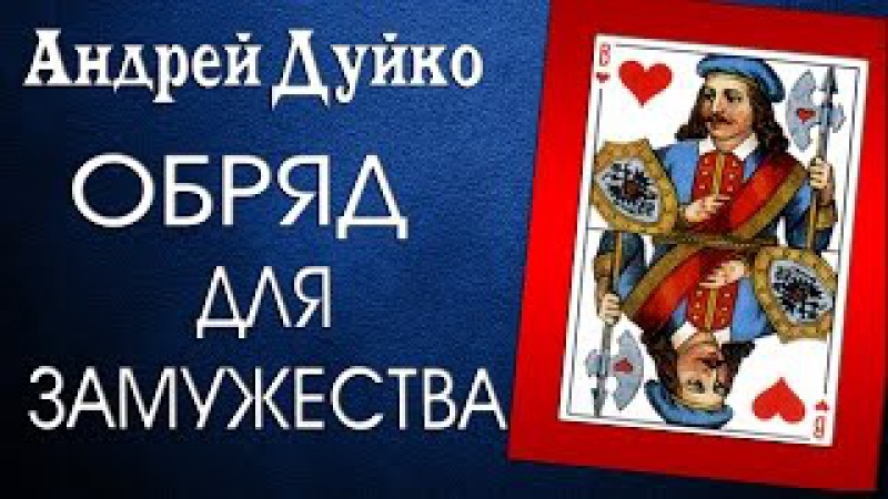 ОБРЯД ДЛЯ ЗАМУЖЕСТВА Как выйти замуж Андрей Дуйко