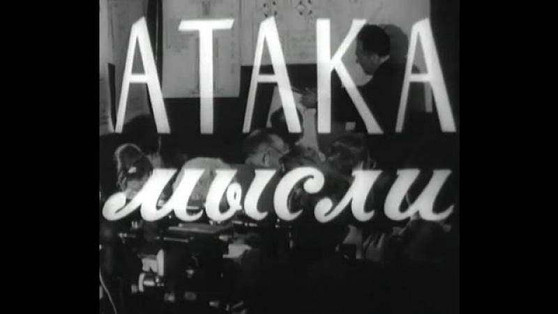 Центрнаучфильм 1970г Атака мысли. Мозговой штурм.