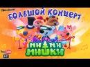 🐻МиМиМишки Большой концерт игра мультик для детей✦ МиМиМишки игры HD✦