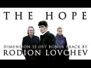 RODION LOVCHEV THE HOPE DIMENSION 13 OST Bonus Track