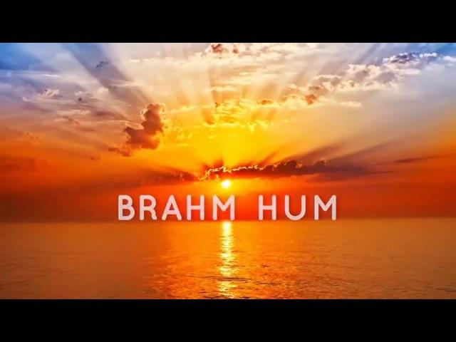 Хами Хам Брам Хам защита от злых сил, свобода от иллюзий,предотвращение опасности