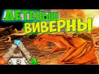 ARK SCORCHED EARTH ֍ Птенец Огненной Виверны #21 60fps 2K качество