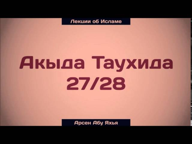 Акыда Таухида 27/28    Абу Яхья Крымский