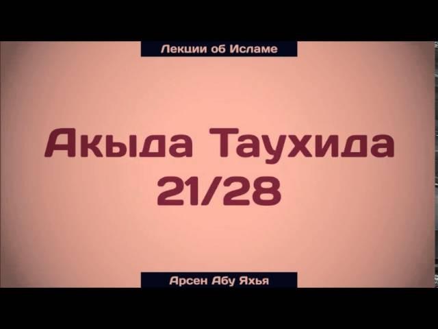 Акыда Таухида 21/28    Абу Яхья Крымский