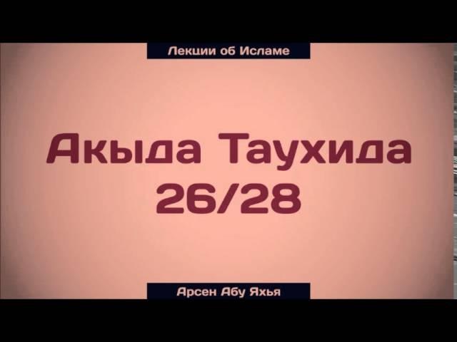 Акыда Таухида 26/28    Абу Яхья Крымский