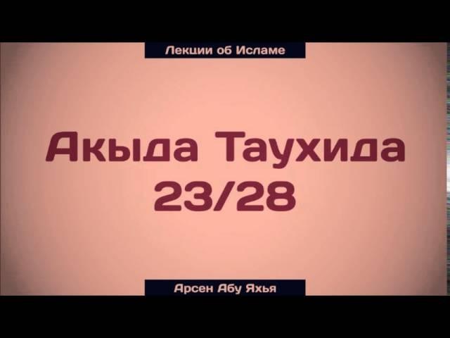 Акыда Таухида 23/28    Абу Яхья Крымский