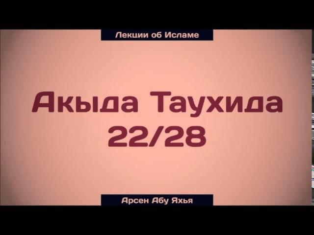 Акыда Таухида 22/28    Абу Яхья Крымский