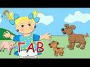 Обучающие Развивающие мультфильмы Домашние животные и их дети Как говорят жи...