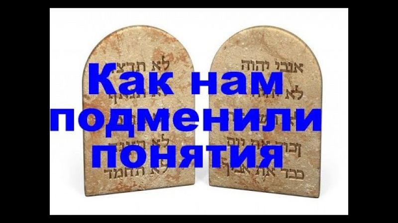 Десять заповедей.(24). Как нас дурачит библия: что не рассказывают пастве.Ветхий Завет лекции