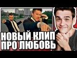 Реакция на Сергей Лазарев - Это всё она (клип про любовь)
