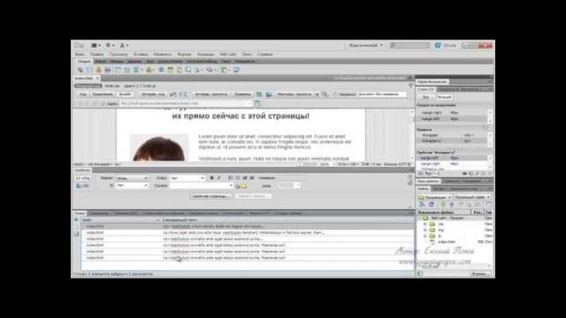 Adobe Dreamweaver. Урок №9 Поиск и замена. (Евгений Попов)