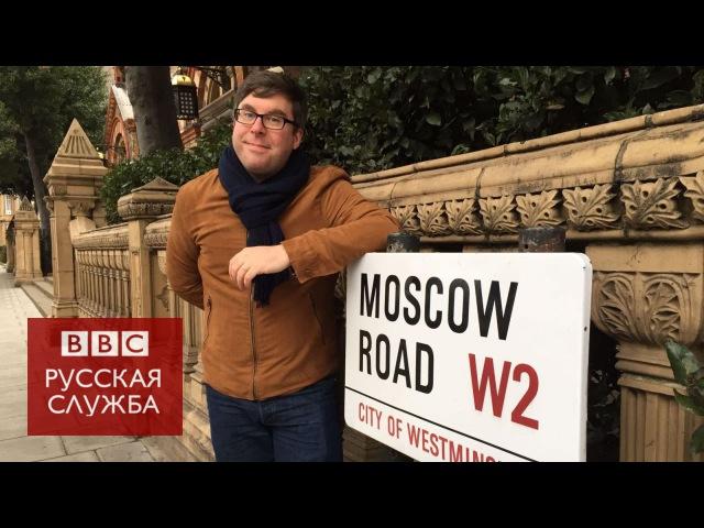 Londonблог: от Раша-роу до Царь-стрит -