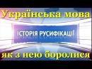 Українська мова як з нею боролися останні 100 років