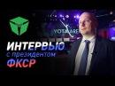 Интервью: президент ФКСР о развитии киберспорта в России