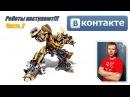 Бот для ВКонтакте TopNews