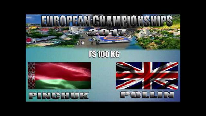 POLLIN (GBR) VS PINCHUK (BLR) FS 100 KG