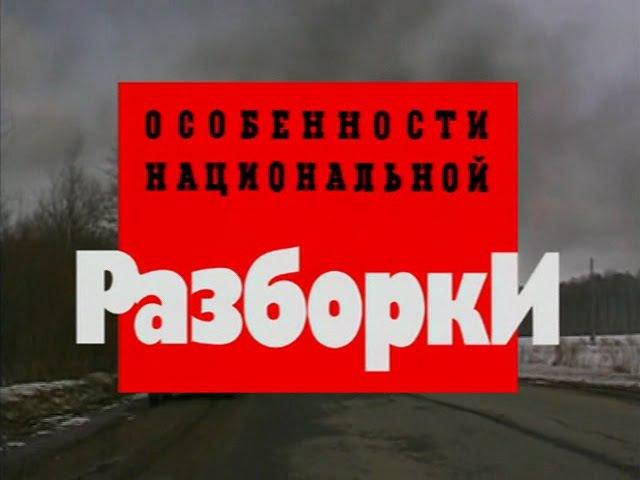 Криминальная Россия - Особенности Национальной Разборки