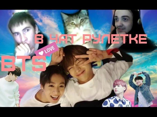 BTS 10 ВИГУКИ В ЧАТ РУЛЕТКЕ (feat. J-Hope,Jimin,Suga)
