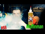 Пиратский самозамес #68 One Hit Wonder Muffinman Самозамес жидкости для электронных сигар...