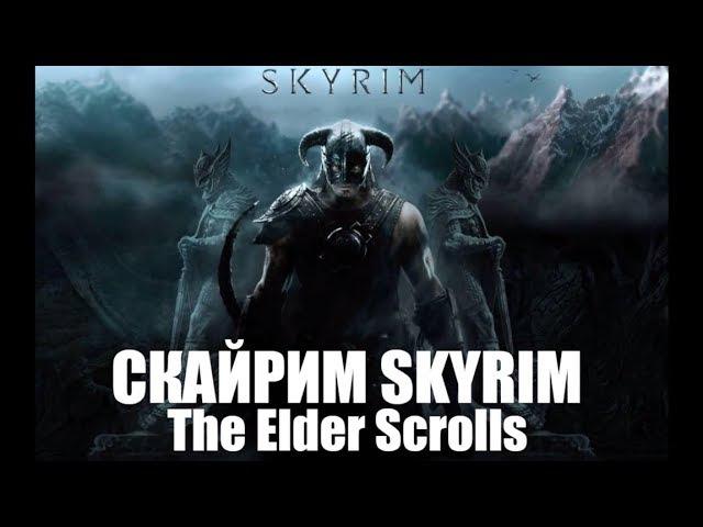 РИВЕРВУД В СЕРДЦЕ НАВСЕГДА RIWER WOOD IN HEART FOREVER The Elder Scrolls