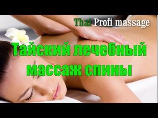 Тайский лечебный массаж. Фрагмент работы со спиной и плечевым поясом