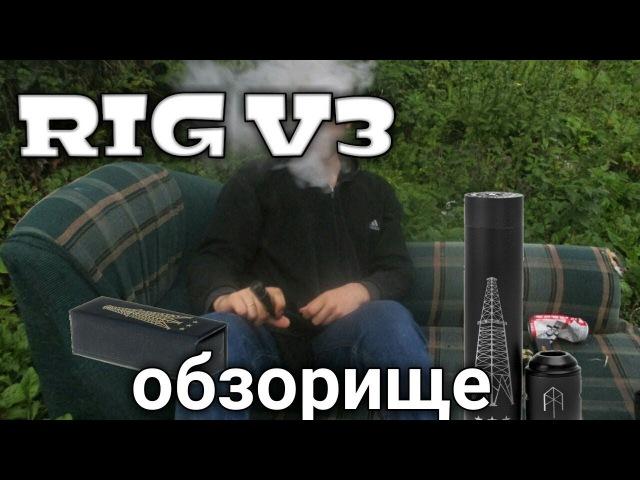 Rig v3 - обзор. Хороший мехмод. Стоит ли покупать?