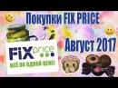ПОКУПКИ ФИКС ПРАЙС ЗА АВГУСТ 2017