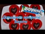 Домашние конфеты Баунти,