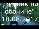 Богданович Пикник на обочине 2017 XF 650