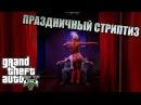 ПРАЗДНИЧНЫЙ СТРИПТИЗ GTA 5 ONLINE - сезон 1 Серия 2
