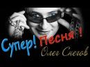 СУПЕР ПЕСНЯ 2016 поет Олег Снегов новый хит. танцуй Россия клип эротика детям не смотреть !