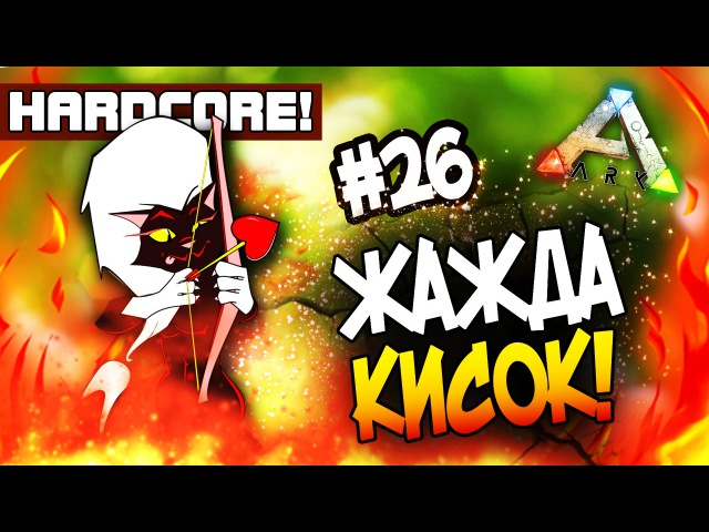 ARK Survival Evolved - ЖАЖДА КИСКИ! - ОПАСНЫЕ МАНЁВРЫ В АРК! (Hc)26