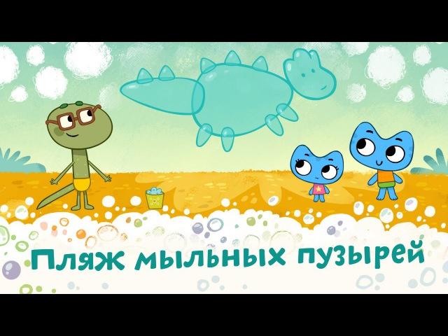 Котики, вперед! - Пляж мыльных пузырей (20 серия) - мультфильмы для детей