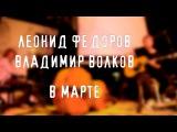 Леонид Федоров и Владимир Волков в кафе