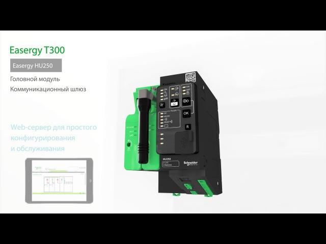 Контроллер Easergy T300 для автоматизации трансформаторных подстанций