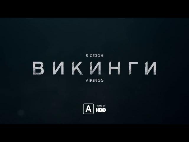 Викинги 5 сезон - Vikings Русский трейлер